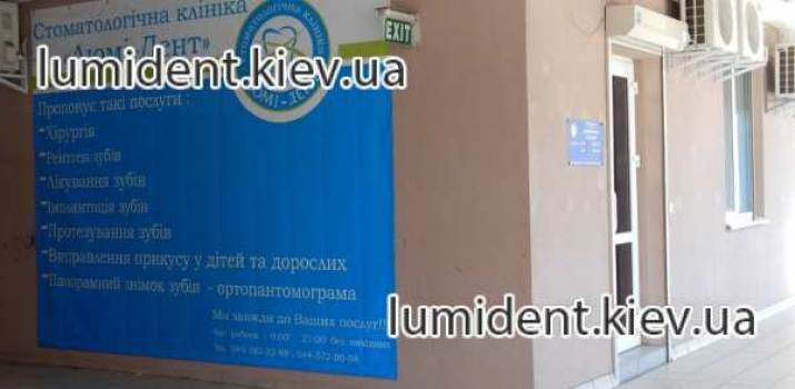 стоматология киев люми-дент