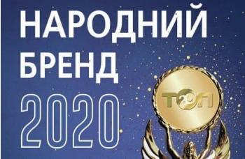 Люми-Дент выиграл конкурс Народный бренд 2020