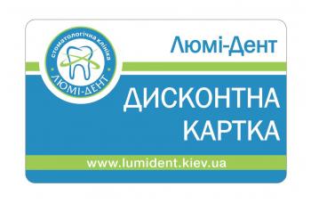 Скористайтеся будь-якою послугою у наших клініках та отримайте накопичувальну дисконтну карту СТАРТОВА зі знижкою - 3% на стоматологічні послуги