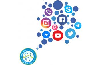 Шановні пацієнти! Тепер у Вас з'явилася можливість отримати знижку за допомогою мобільних додатків соціальних мереж!