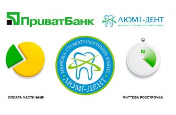 Варіанти розстрочек на лікування зубів в Люмідент