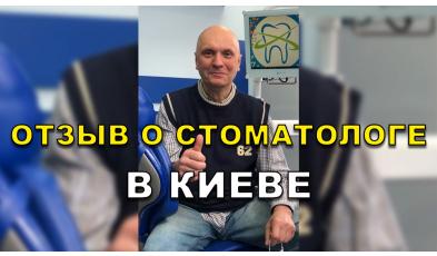 Отзыв Богдан 2