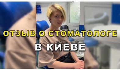 Отзыв Коваленко 5