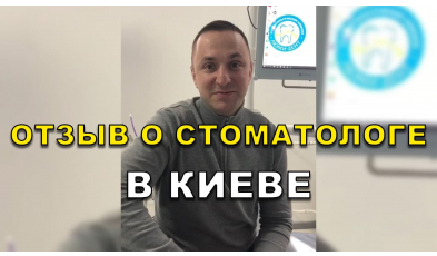 Отзыв Гайдаенко 7