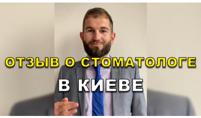 Отзыв Коваленко 1