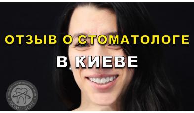 Видео отзыв об ортопеде Яковишене