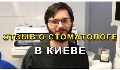 Отзыв Симончук 2