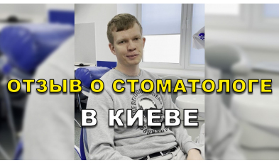 Отзыв Кузнецова 1