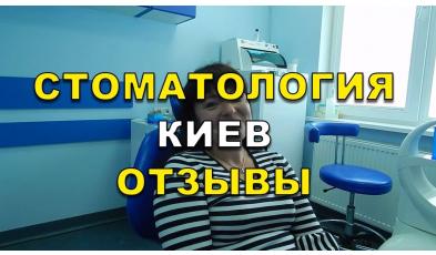 Отзывы клиентов стоматологической клиники Люми-Дент Лебедева Е.И.