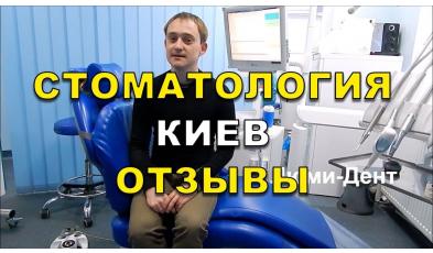 Отзывы клиентов , стоматология Люми-Дент, Киев