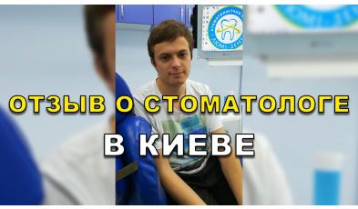 Отзыв Бобровицкий 36
