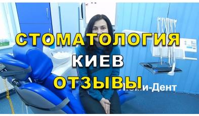 Лечение зубов отзывы Киев. Стоматология Киев отзывы