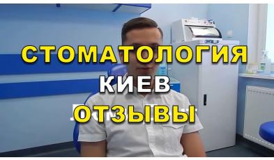 Отзывы пациентов. Стоматология Люми-Дент, Киев - лечение зубов