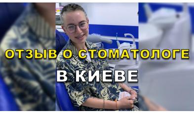 Отзыв Коваленко 4