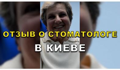 Отзыв Бобровицкий 25