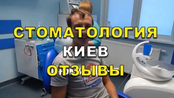 Video review, dental clinic Lumi-Dent in Kiev