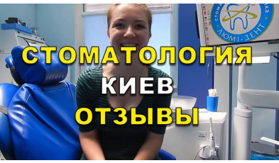 Отзывы клиентов стоматологической клиники Люми-Дент