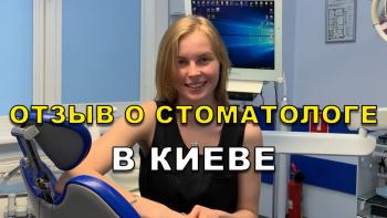 Отзыв Гончаренко 8