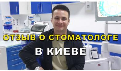 Отзыв Охременко 3