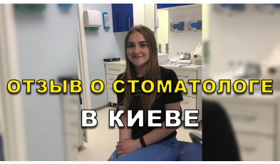 Отзыв Симончук 5