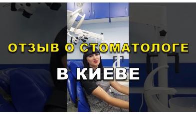 Відео відгук про лікаря Новвицького В.В.