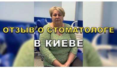 Отзыв Бобровицкий 2