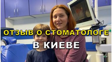 отзыв Тищенко ЛюмиДент