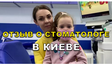 Отзыв Тищенко 6