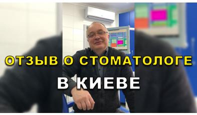 Отзыв Богдан 1