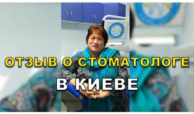 Отзыв Бобровицкий 34