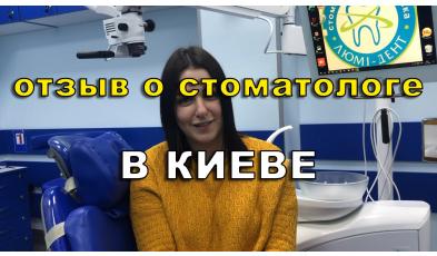 Видео отзыв о враче ортопеде Яковишене В.Н.