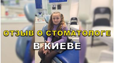 отзыв Билан ЛюмиДент