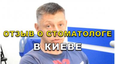 отзыв Скрицкий ЛюмиДент