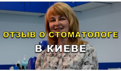 Отзыв Бобровицкий 24