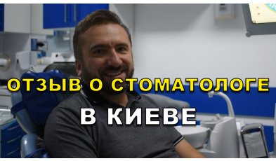 Отзыв Охременко 2