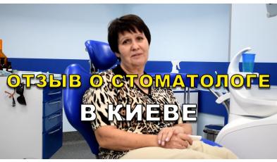 Отзыв Бобровицкий 17