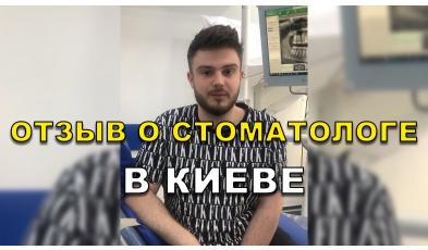 Отзыв Гайдаенко 4
