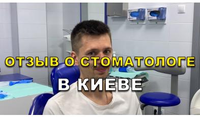 Отзыв Павлюченко 1.2