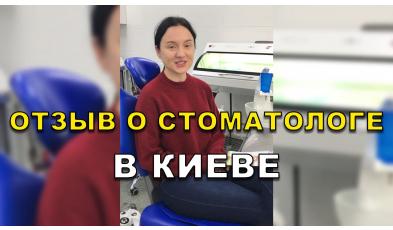 Отзыв Симончук 4