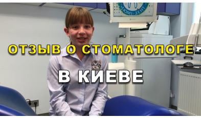Видео отзыв об ортодонте Ковальчук Ю.С.