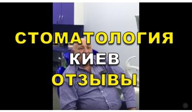 Відгуки клієнтів, стоматологія Люмі-Дент у Києві