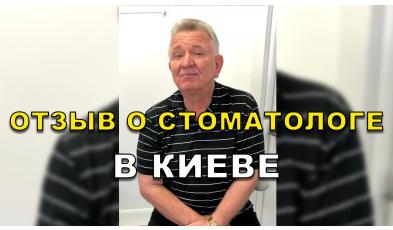 Отзыв Симончук 10