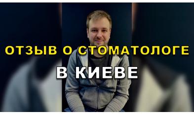 Отзыв Бобровицкий