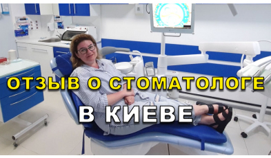 Отзыв Охременко 5