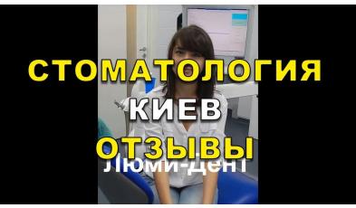 Отзывы пациентов. Стоматология Люми-Дент, Киев - Отбеливание зубов