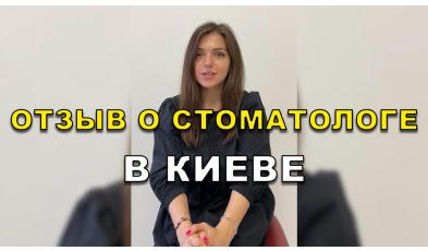 Отзыв Коваленко 3