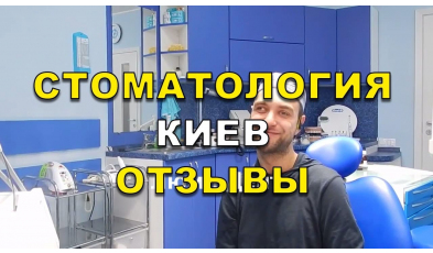 Отзывы клиентов. Стоматология Люми-Дент, Киев