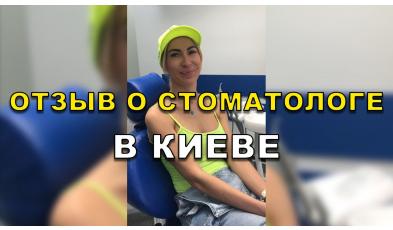 Отзыв Гайдаенко