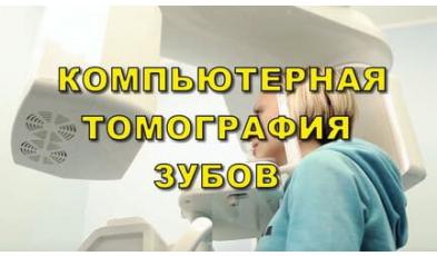 Стоматологическая клиника Люми-Дент в Киеве